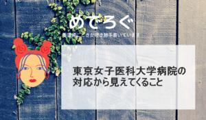 東京女子医大ボーナス