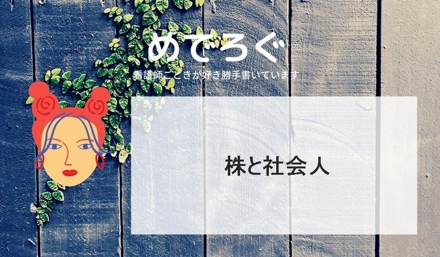 看護師ブログ株