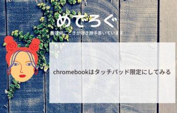 chromebookはタッチパッド限定にしてみる